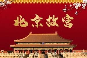 北京故宫深度纯玩一日游线路_北京天安门故宫一日游报价
