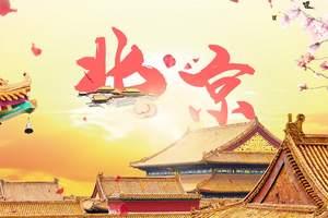 北京纯玩旅行社排名_北京旅游团_北京三日游旅游攻略
