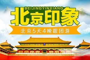 北京超值3日純玩游_報價_費用_北京旅游團線路攻略玩法大全