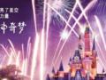 [華東]北京到上海迪士尼高鐵5日游,西湖,烏鎮,西塘預定須知