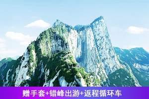 去華山一日純玩游費用_西安到華山旅游路線門票西峰索道全包價格