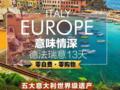 国庆欧洲14日游报价,无购物,无自费,德国法国意大利瑞士费用