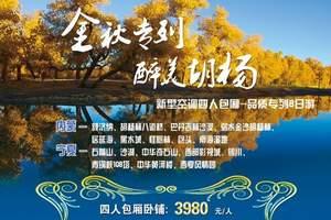 北京到额济纳胡杨林旅游专列、居延海、黑水城、银川、专列8日游