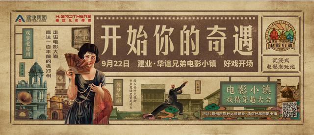 郑州电影小镇门票特价 建业华谊兄弟电影小镇门票价格