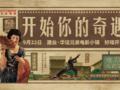 郑州电影小镇大学生门票特价 建业华谊兄弟电影小镇