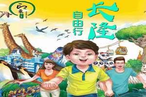 淄博去广州长隆野生动物园 淄博去广州长隆欢乐世界自由行五日游