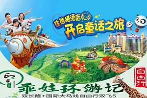 淄博去广州长隆双乐园 淄博去广州长隆五日游 熊猫酒店企鹅酒店