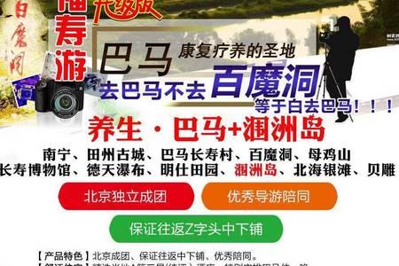 北京到广西南宁、北海银滩、巴马、德天瀑布、涠洲岛双卧9日游