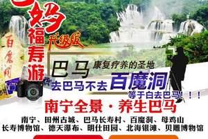 北京到南宁旅游团北海银滩、巴马长寿村、德天瀑布双卧八日游