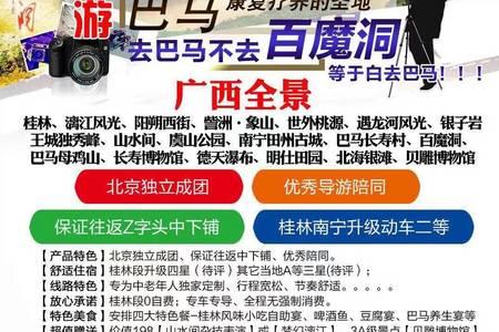 北京到桂林旅游-北海银滩、巴马长寿村、德天瀑布、双卧十一日游