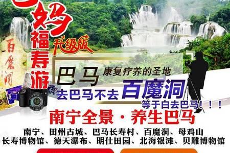 北京到广西桂林、北海、巴马长寿村、德天瀑布、银子岩双卧十六日