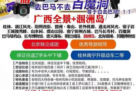 北京到广西桂林旅游团 阳朔 巴马 涠洲岛 双卧12日游
