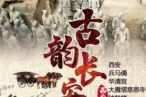 北京到西安旅游 华清池 、兵马俑、大雁塔、钟鼓楼双卧五日游