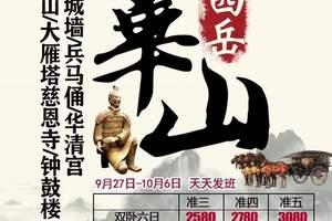 北京到西安旅游团 西安 兵马俑 华清池、钟鼓楼双卧六日游