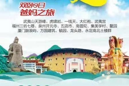 北京到福建武夷山  一线天武夷宫  毓园 三面妈祖双卧9 日