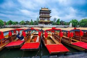 淄博到台儿庄尼山旅游 淄博去台儿庄古城 曲阜尼山圣境两日游