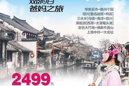 北京到华东五市旅游团 扬州 绍兴 三水乡乌镇乘船双卧九日游