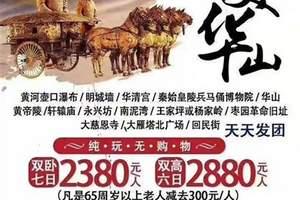 北京到西安延安火车旅游团  壶口兵马俑 南泥湾 双卧七日游