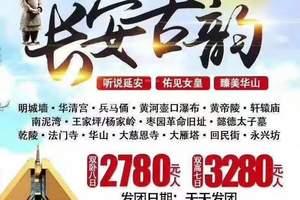 北京到西安 延安  明城墙 兵马俑 华山 南泥湾 双卧八日游