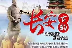 北京到延安旅游团 壶口南泥湾 西安兵马佣 大雁塔双卧七日游