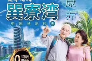 北京到广东旅游  巽寮湾养生度假双卧9日游