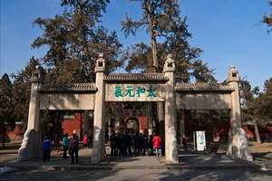 淄博到曲阜三孔旅游 淄博到曲阜孔府孔林孔庙一日游