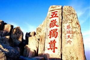 淄博到泰山旅游-淄博到泰山旅游攻略-淄博到泰山祈福一日游