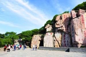 淄博到泰山、方特欢乐世界二日游-淄博到泰安方特、泰山两日游