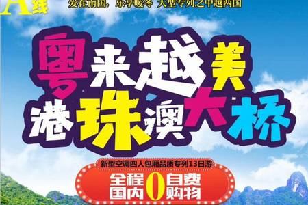 北京到港珠澳大桥、越南、湖北、湖南、广东、广西、专列13日游