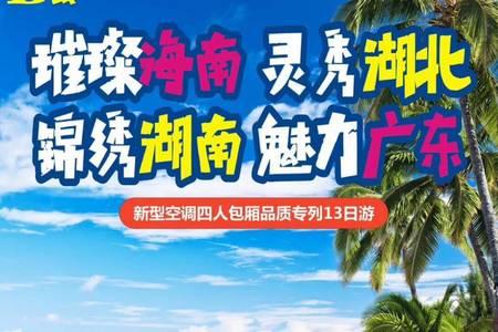 北京到海南老年团、湖北、湖南、广 东、三亚、专列 13 日游