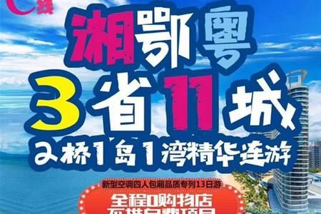 北京到湖北 湖南 广东 港珠澳大桥 四人包厢专列双卧13日游