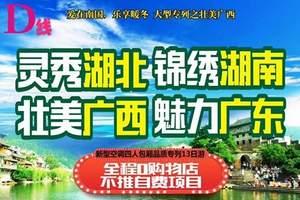 北京到湖北 湖南 广东 广西 新型空调四人包厢专列十三日游