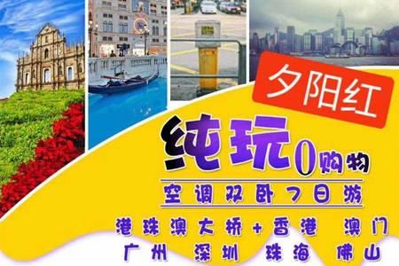 北京到港珠澳大桥、香港、澳门、深圳、珠海、佛山纯玩双卧七日游