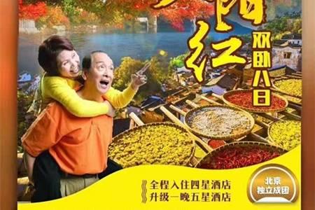 北京到江西夕阳红 庐山、瑶里、景德镇、婺源、三清山双卧八日游