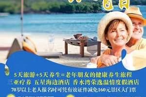 北京到海南 三亚 南山 天涯海角 五日旅游+五日养生双飞十日