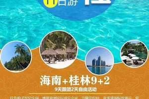 北京出发到海南  广西桂林  9+2半自由疗养 双卧十一日游
