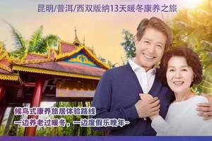 北京到云南 昆明、普洱、西双版纳  康养旅居 双卧13日游