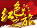 苏州党建活动推荐:冯梦龙村廉洁教育学习一天活动安排