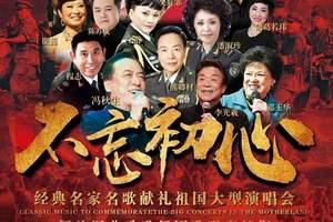 洛阳歌剧院《不忘初心》红歌演唱会洛阳站门票