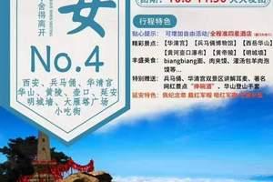 北京到西安黄帝陵旅游团 壶口 延安 华山 兵马俑双卧七天游