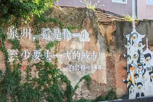春节旅游推荐苏州出发到厦门+鼓浪屿+泉州宿五星酒店双动五日