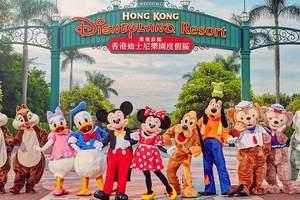 淄博旅行社去香港迪士尼乐园-淄博到香港澳门豪华团双飞6日游