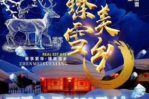 北京到w88、亚布力滑雪、林海雪原、w888、雾凇岛双卧6日游