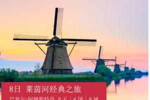 深圳到西欧旅游 维京游轮8天莱茵河经典之旅 一价全含美食美景