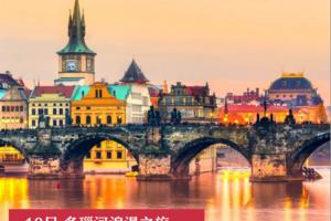 深圳到西欧旅游 维京游轮10天多瑙河浪漫之旅 多瑙河文艺风情