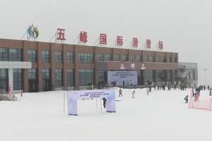 五峰国际滑雪场门票