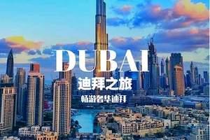 迪拜純玩6日游,北京到迪拜旅游多少錢?春節去迪拜旅游價格
