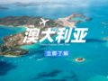 北京到澳大利亚多少钱?奥大利亚|墨尔本9天,国航澳洲价格