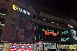 湖南廣電研學 一日線路推介(芒果臺,馬欄山,我們來了�。�