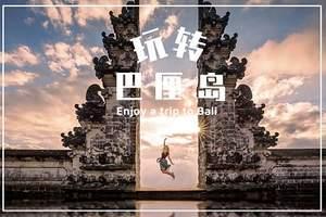 [巴厘岛纯玩团]春节到巴厘岛4晚6日游_北京到巴厘岛旅游攻略